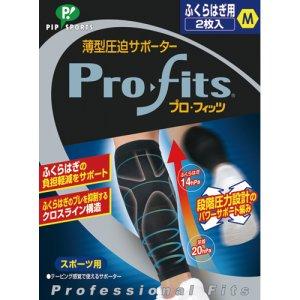 画像1: MIKASA プロ・フィッツ 薄型圧迫サポーター【ふくらはぎ用2枚入】